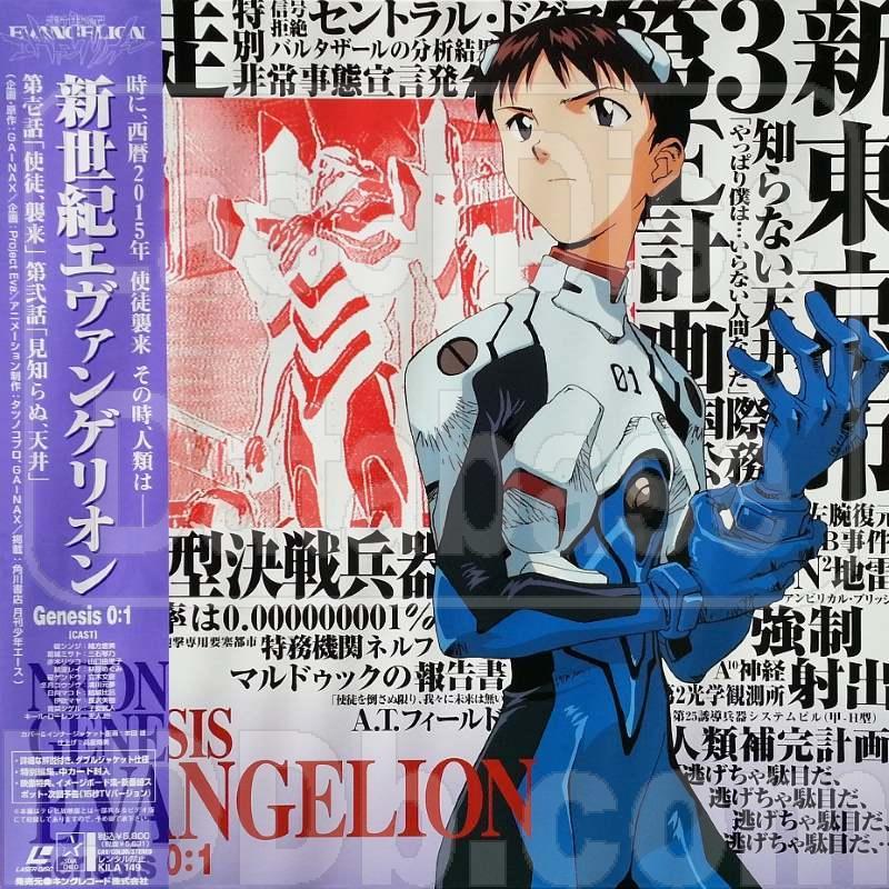 Neon Genesis Evangelion 2019  IMDb