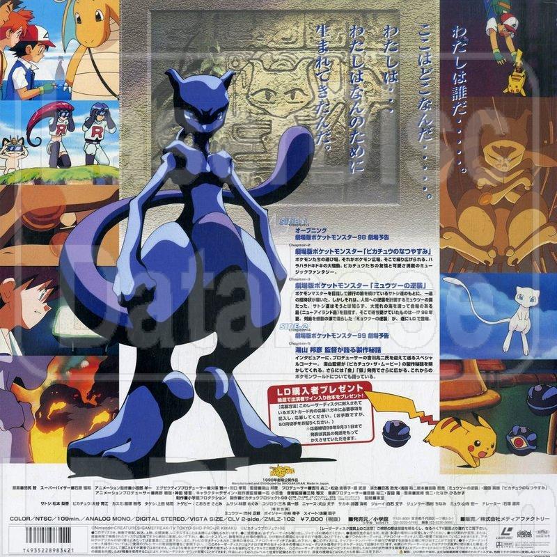 Laserdisc Database Pokemon The First Movie Mewtwo Strikes Back