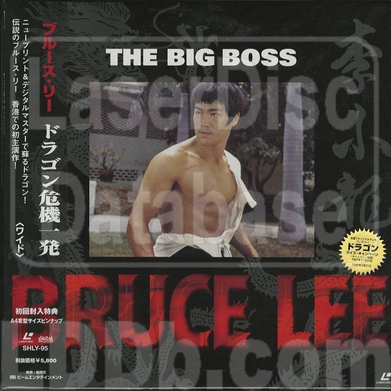 the big boss fist of fury